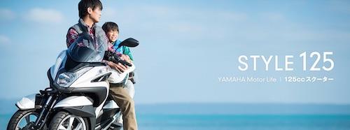 ヤマハ3輪バイク