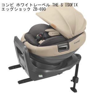 コンビ ホワイトレーベル THE S ISOFIX エッグショック ZB-690