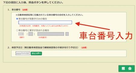 軽自動車重量税検索サイト2