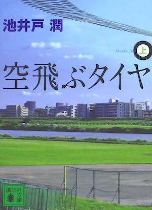 空飛ぶタイヤは三菱自動車のリコール隠し実話でドラマが今度は映画に