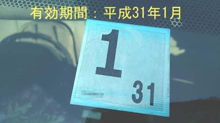 車検切れ9か月間分からず公用車発覚、罰則と罰金はあるのか