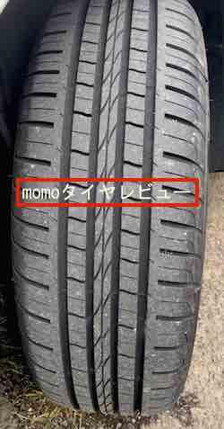 momo(モモ)タイヤを実際に購入し性能を評価をしてみたところ驚きの結末に