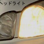 """<span class=""""title"""">ヘッドライトが暗い3つの原因と劇的に明るくする解決方法を公開してます</span>"""