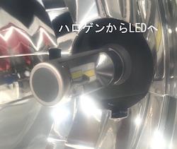ヘッドライトhidとled どっちが良い?明るさ比較と交換時の注意点