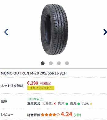 momo製アジアンタイヤ